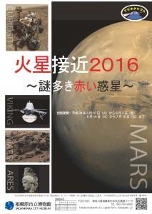 火星ポスター