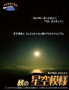新秋の星空模様画像