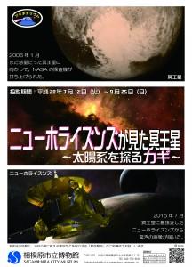 冥王星ポスター