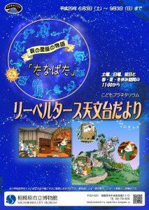 【こどもプラネタリウム】リーベルタース天文台だより~夏の星座の物語~