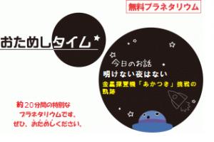 おためしタイム(水星探査機 ベピコロンボ))