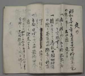 旅行を行うことを記した記載。昭和37年の地神講の際に決められたことが分かる