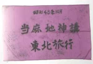 同じく48年の東北旅行の旗