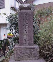 勝坂集落に入る所にある大きな庚申塔の一つ。正面に「青面金剛」と記され、台座には「三番叟」(さんばそう)を踊る三匹の猿が刻まれている