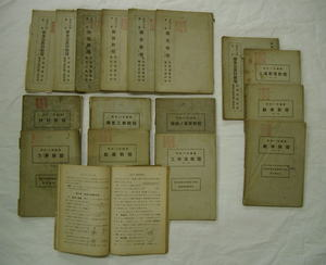 陸軍兵器廠発行の各種教科書 (見開きは16年編さんの物理及化学教程)