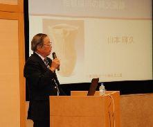 講演中の山本先生