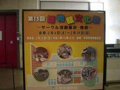 博物館文化祭の看板
