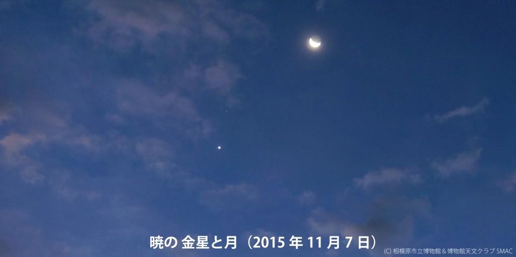 暁の金星と月(2015年11月7日)