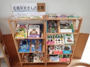 松橋利光さんの本棚 開設しました!