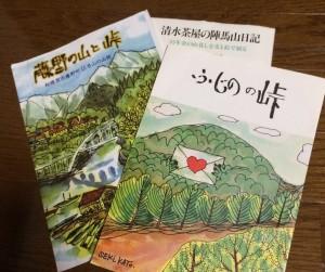 吉野宿ふじや企画展「藤野の古道と美しいやまなみ」展