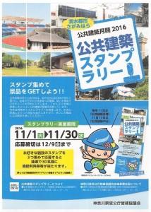 公共建築月間2016 公共建築スタンプラリー @ 相模原市 | 神奈川県 | 日本