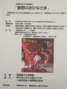 吉野宿ふじや 季節展示「藤野のおひなさま」