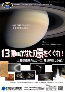 13億㎞かなたの環をくぐれ! ~土星探査機カッシーニ 最後のミッション~(相模原市立博物館プラネタリウム新番組のお知らせ)