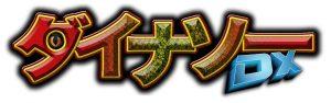 相模原市立博物館プラネタリウム夏休み特別上映全天周映画「ダイナソーDX~パタゴニア・巨大恐竜の謎~」