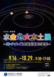 企画展 JAXA×博物館「水金地火木土展~カイ・メイ!太陽系探査の軌跡~」