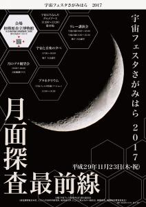 宇宙フェスタさがみはら2017「月面探査最前線」