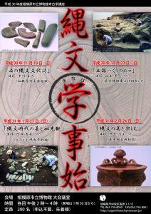 平成30年度考古学講座 @ 相模原市立博物館 | 相模原市 | 神奈川県 | 日本