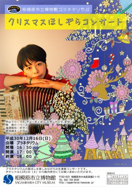 プラネタリウム「クリスマスほしぞらコンサート」(平成30年度)