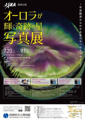 JAXA連携企画「オーロラが輝く奇跡の星」写真展 ~宇宙観測からわかる私たちへのメッセージ~
