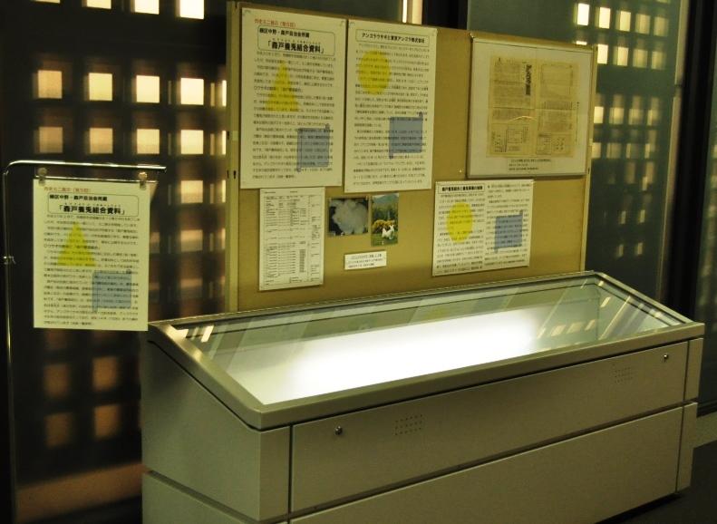 市史ミニ展示 緑区中野・森戸自治会資料「森戸養兎組合資料」