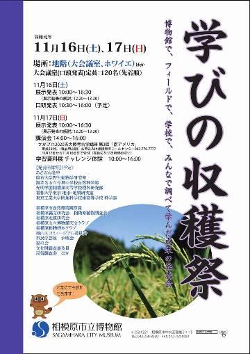 学びの収穫祭