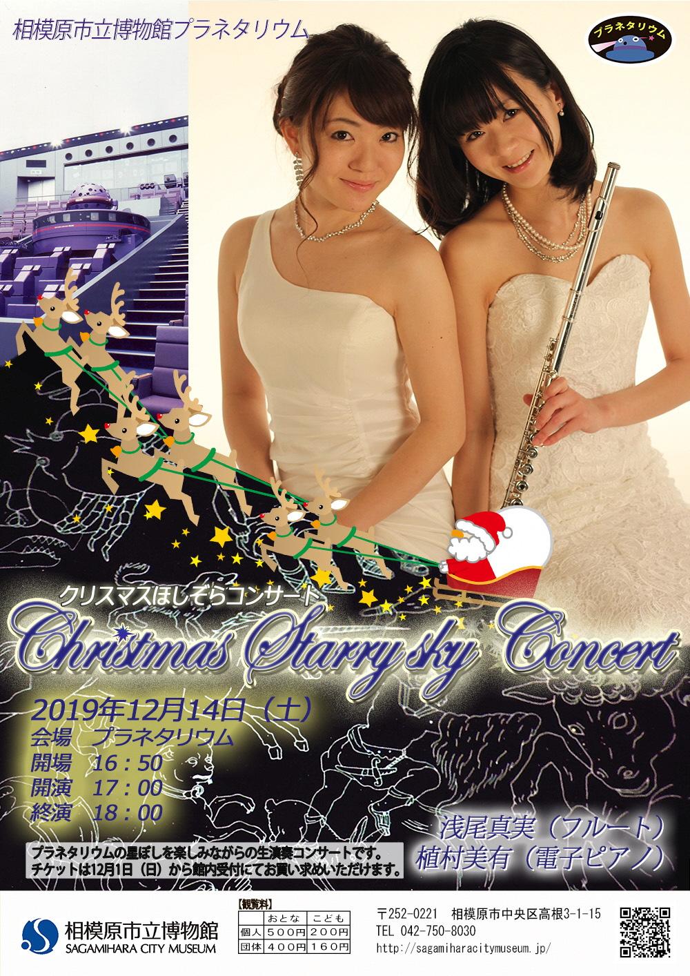 プラネタリウム「クリスマスほしぞらコンサート」(令和元年度)