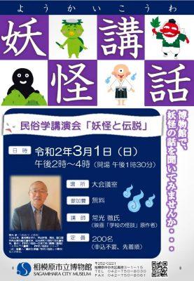 【中止】民俗学講演会「妖怪と伝説」