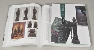 市史文化遺産編3 (3)