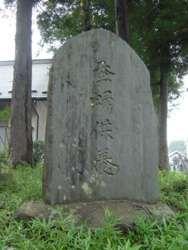 熊野神社境内の蚕蛹供養塔。(町田市三輪町)