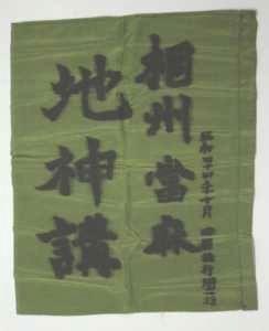 昭和44年の四国旅行の際の旗。「相州当麻地神講」と書かれている