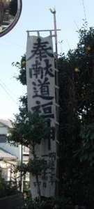 道祖神の幟