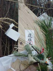 ⑧燃やすものの正面に貼られた「道祖大明神」の御札。最近見られるようになった