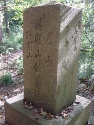 出羽三山供養塔、丘陵の尾根道に、相模原の旧家に係る石仏があるのに驚いた