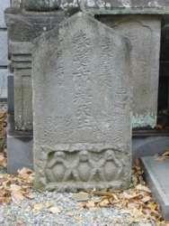 妙福寺の庚申塔、日蓮宗系には「帝釈天」が刻まれることが多い。(町田市三輪町)