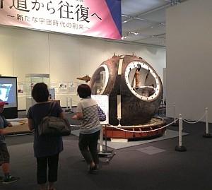 ビオンカプセル(展示用にカプセル内部が見えるようになっている。)