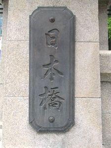 尾崎が徳川慶喜公爵に揮ごう依頼したと伝わる橋名板 (仮名と漢字の2種類)