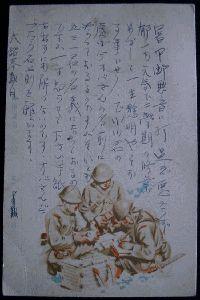 大詔奉戴日(たいしょうほうたいび)※に 書かれた日中戦軍事郵便 (昭和18年8月8日?)