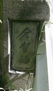 現在3代目の倉賀橋銘板