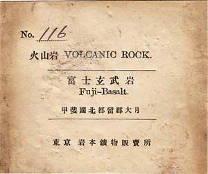 富士山の玄武岩と標本ラベル