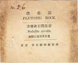 朝鮮民主主義人民共和国の方ソーダ石閃長岩と標本ラベル